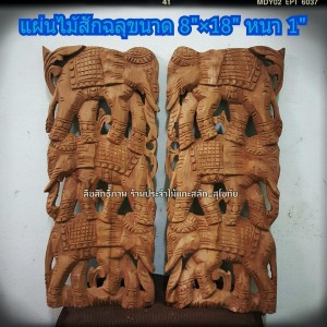 2 pcs Teak Wood Thai Hand Carved Home Decor Wall 8 x 18 inches 3 elephants   222553827758